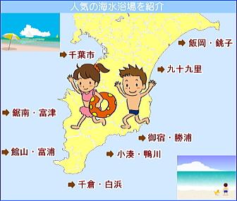 千葉県の海水浴場