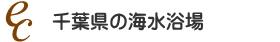 千葉県の海水浴場について